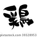 刷字符雞一個字符食物例證 39328953