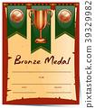 Certificate design for bronze medal 39329982