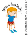Wordcard for headache with boy being sick 39330117