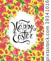 easter egg poster 39341016