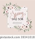 春天 春 销售 39341018