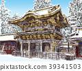 โทโชกุ 39341503
