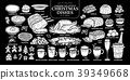 Set of isolated white silhouette American Christma 39349668