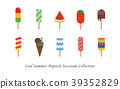 cool summer popsicle 39352829