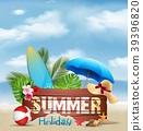 휴일, 배경, 여름 39396820