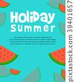 ฤดูร้อน,หน้าร้อน,แดดร้อน 39401657
