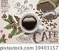 饮料 咖啡 咖啡豆 39403157