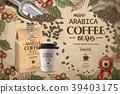 饮料 咖啡 咖啡豆 39403175