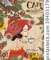 여성, 광고, 커피 39403179