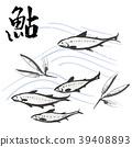 香魚 若鮎 竹草 39408893