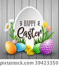 復活節 雞蛋 快樂 39423350