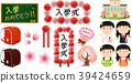 일본의 입학식 세트 39424659