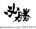 书法作品 书法 毛笔 39425074