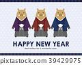 新年賀卡2019年Haori野豬 39429975