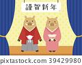 新年賀卡2019年野豬夫婦 39429980