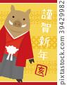 新年賀卡2019年Haori野豬 39429982