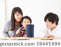 가족 단란 스마트 스피커 39445994