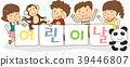 儿童的日插图,矢量,插图 39446807