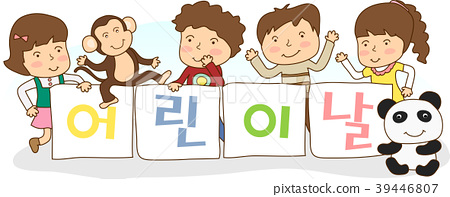 Children's Day Illustrations, Vector, Illustration 39446807