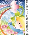 illustration, play, catamite 39448460