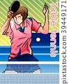 運動 乒乓球 少男 39449171