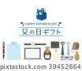 아버지의 날 선물 광고 소재 39452664