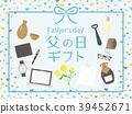 아버지의 날 선물 광고 소재 39452671