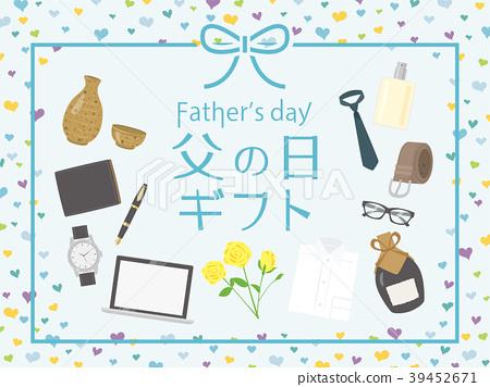父亲节广告礼品材料 39452671