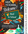 Back to school banner template on blackboard 39455415
