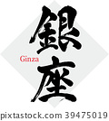 ginza, calligraphy writing, characters 39475019