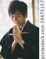 Montsuki-hakama 39475157