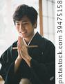 Montsuki-hakama 39475158