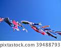飘扬的旗幡 蓝天 蓝蓝的天空 39488793