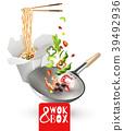 中式 中國人 中文 39492936