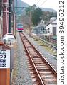 大山 駅 站 39496212