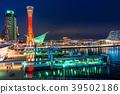 """""""兵庫縣""""神戶灣地區的夜景 39502186"""