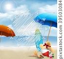 휴일, 모래, 해변 39503084