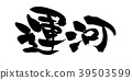 calligraphy writing, white background, character 39503599