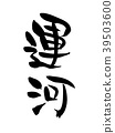 calligraphy writing, calligraphy, penmanship 39503600