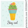 cactus, cute, vector 39508447