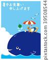 与鲸鱼和企鹅的暑假 39508544