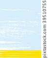 การคัดลายมือ,พื้นหลัง,ท้องฟ้าเป็นสีฟ้า 39510755