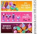 Ice Cream Banners 39514525