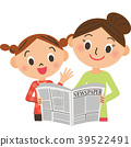 報紙 矢量 父母和小孩 39522491