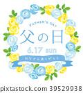 父亲节2018年标题标志 39529938