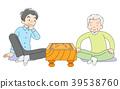 父亲 爸爸 祖父 39538760