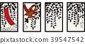 日本纸牌 卡片 花朵 39547542