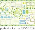 植物框架集 39556714