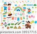 儿童节 矢量 孩子 39557715