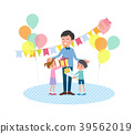 Present for loved ones_Children give to father1 39562019
